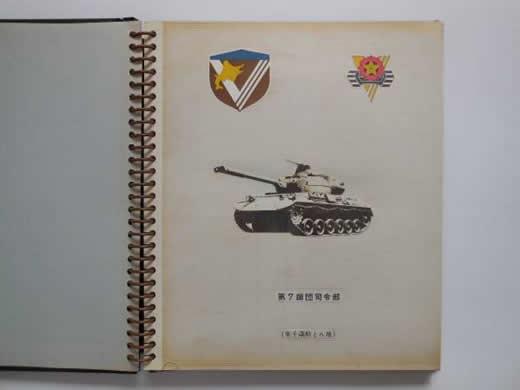 ◆陸上自衛隊 第7師団司令部 東千歳駐屯地 生写真アルバム背鼈甲