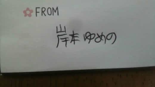 岸本ゆめの ハロプロ研修生 直筆ファンレター 切手可