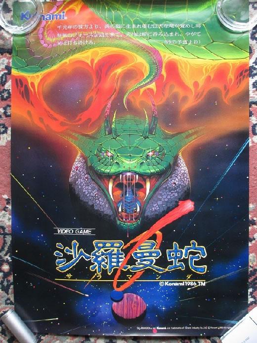 ★☆沙羅曼蛇(サラマンダ) ポスター(B2サイズ)☆★