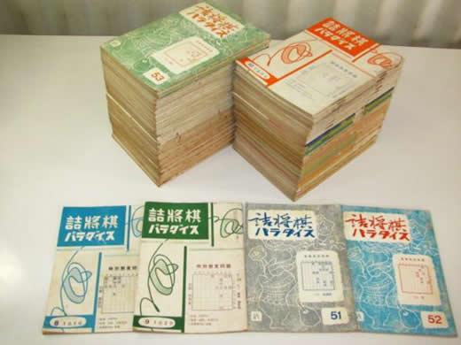 詰将棋パラダイス/創刊号(昭和25年)〜第400号揃い 合計400冊