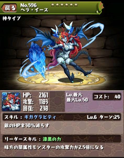 【パズドラ】 神ほぼコンプ☆ゼウスヘラノーコン可廃課金アカ!