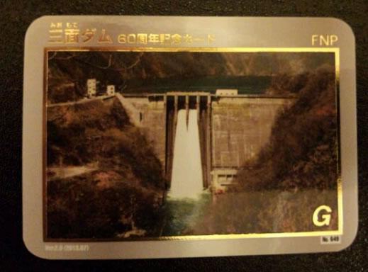 ダムカード 三面60周年