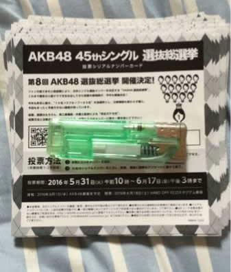AKB48 45th 選抜 総選挙 投票券 未使用 500枚セット 送料無料