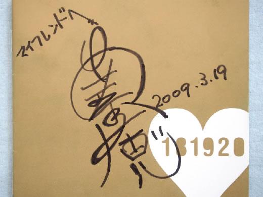 ★1円〜 安室奈美恵 直筆サイン ベストアルバム CD 『181920』 AVCD-11624