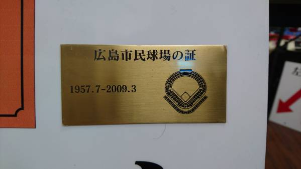 祝 広島カープ優勝!旧広島市民球場 「津田プレート」 案内板 1