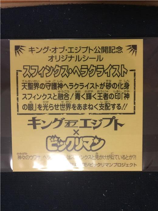 【超激レア】ビックリマン スフィンクス・ヘラクライスト 白 キングオブエジプト 当選 33枚限定 完品級
