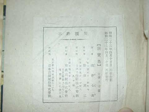 ヤフオク 出品 手塚治虫『新宝島(新寶島)』S22.4.20発行