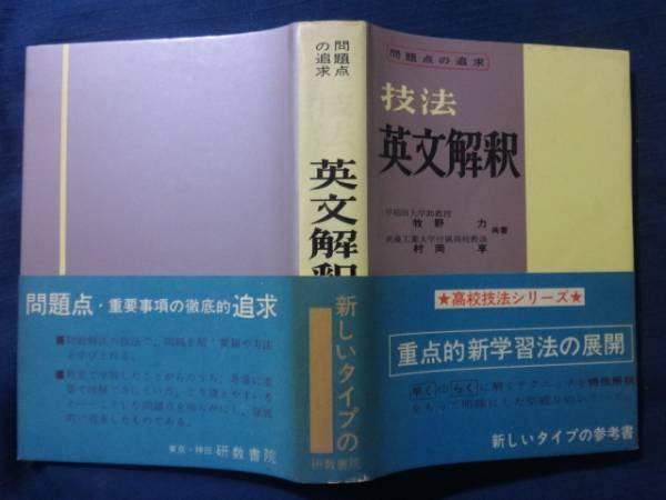 問題点の追及 技法英文解釈■牧野力・村岡亨/共著 研数書院 昭和41年刊