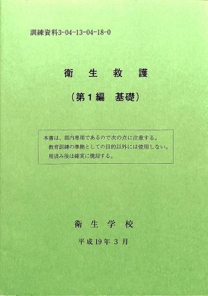 1円スタート 防衛省 陸上自衛隊 部内限り教範 衛生救護第1編基礎