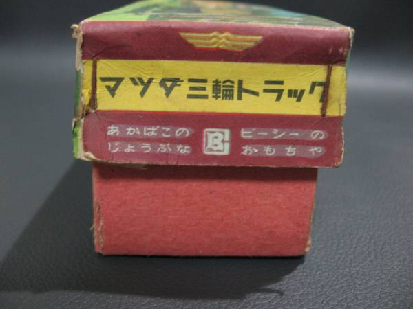 箱のみ ブリキ 萬代屋 マツダ 三輪トラック T2000