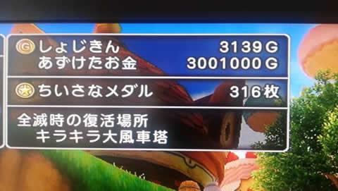 ☆ドラクエ10 アカウント 全職Lv60 メダル300枚 所持金300万☆