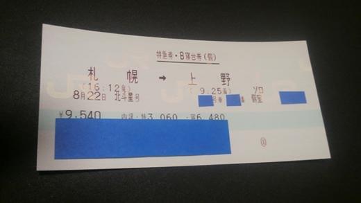 ■8/22(土) 北斗星号 札幌→上野 B個室ソロ 送料込み■