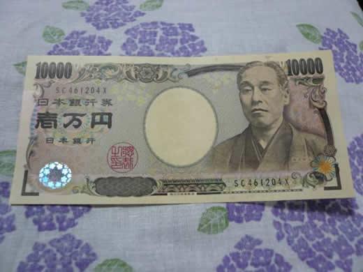 <エラー>現行1万円札 福沢すかし寝グセ髪 未〜準未