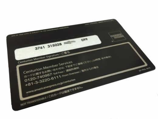 【在庫僅少】アメックス / センチュリオン・カード (国内仕様)