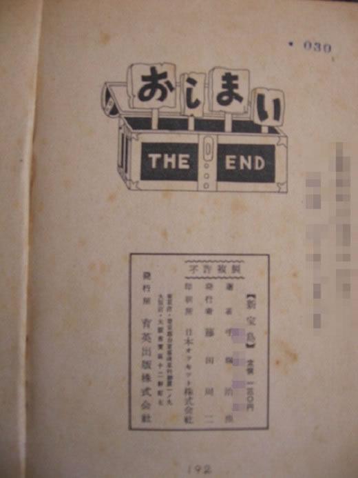手塚治虫『新宝島』育英出版刊。B6判・セミHC。