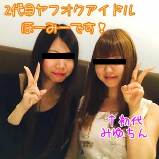 名古屋【2代目ヤフオクアイドル】レンタル彼女!3時間デート