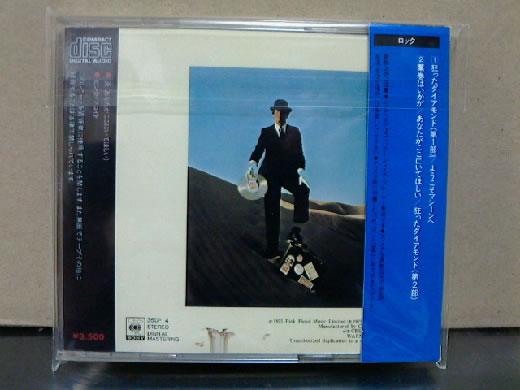 ピンク・フロイド 「炎」 初期国内盤 箱帯! CBSソニー 35DP 4 激レア! 新品同様 美品!