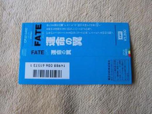 激レア帯のみ Fate  -  運命の翼  美品 5のつく日入札及び日曜落札で10%オフ