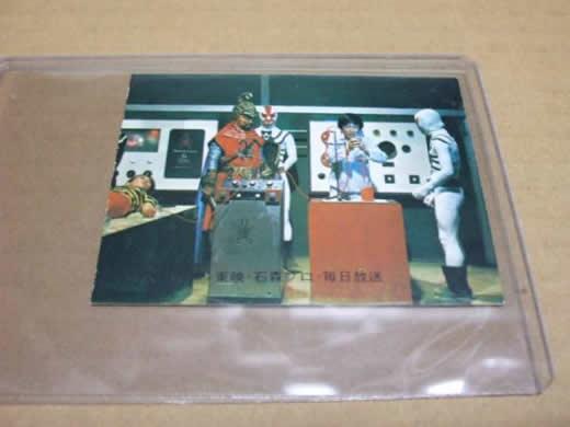 希少)カルビー 仮面ライダーV3カード 第11弾 452 大当りカード