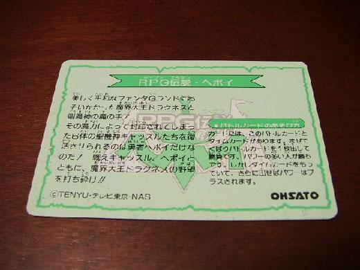 『リクエスト出品可能』RPG伝説ヘポイ・OHSATOカード・No.004ドラゴンキャッスル1枚です。★カードダス・PP・バンプレストなど