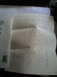 刑務所 囚人 妻 手紙 ヤフオク
