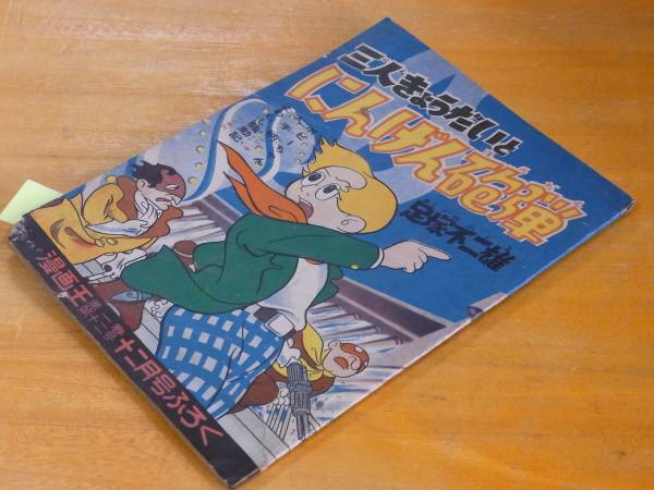 [雑誌付録] S27・12 漫画王「にんげん砲弾」 足塚不二雄