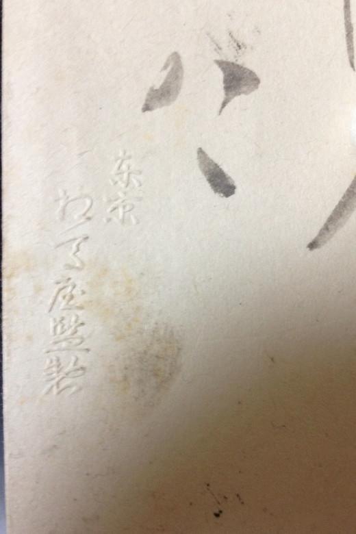 ■夏目漱石 直筆サイン封筒■書簡、検索用(はがき、原稿、草稿、肉筆、色紙、署、文豪、森鴎外、芥川龍之介、正岡子規、猫、坊っちゃん)