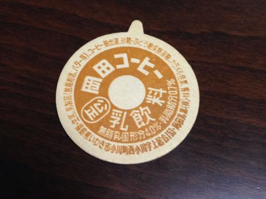 牛乳キャップ 岡田コーヒー 一枚
