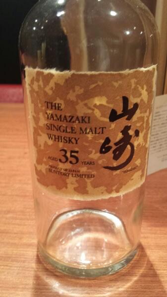 山崎35年 空き瓶