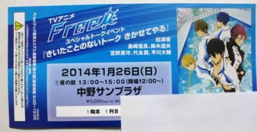 1/26 Free! スペシャルトークイベント 昼の部 1列通路近く