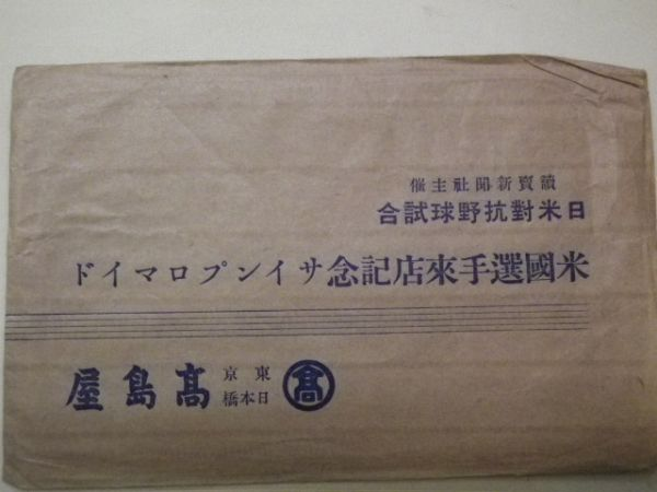 1円〜 ◆ 日米對抗大野球試合 米国選手来店記念サインプロマイド ベイブルース◆ S10502-02