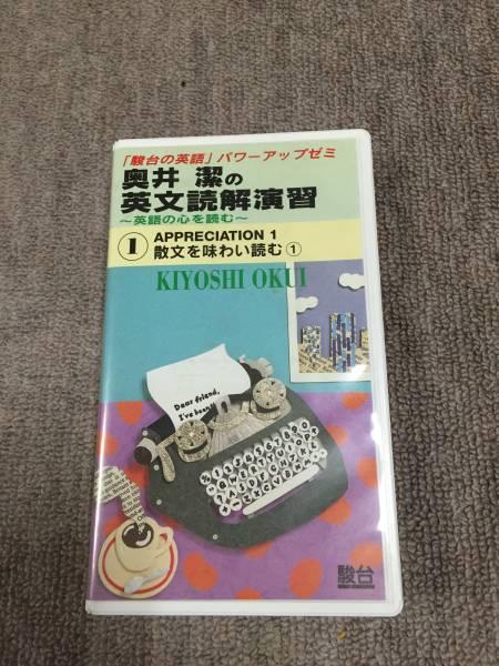 【オマケつき】駿台奥井潔の英文読解演〜英語の心を読む〜