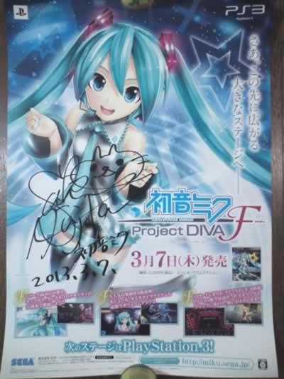 初音ミク Project DIVA F 抽選会 藤田咲サイン入り販促ポスター