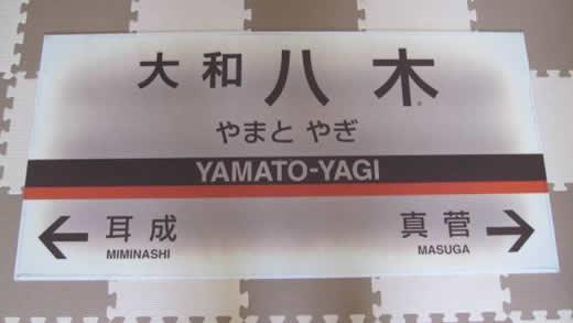 ★希少★近鉄 駅名板(行き先) 大和八木