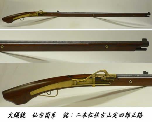 ◆火縄銃 仙台筒系 銘:二本松住古山定四郎正路 江戸時代◆