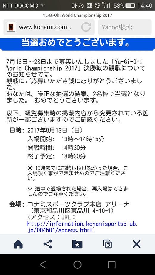 遊戯王 世界大会2017 入場者特典パック 送料無料