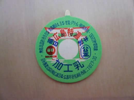 広島県☆牛乳キャップ☆毎日牛乳
