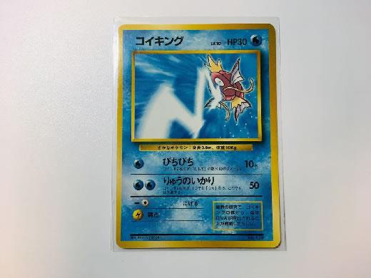 【即決】 プロモ タマムシ大学ハイパー試験 コイキング Tamamushi Magikarp Trophy Prize card