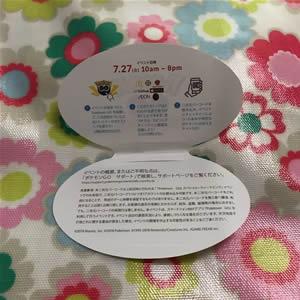 7/27(金) ポケモンGO TULLY'S タリーズ 参加券 TOHO・ジョイフルと同日 速達発送
