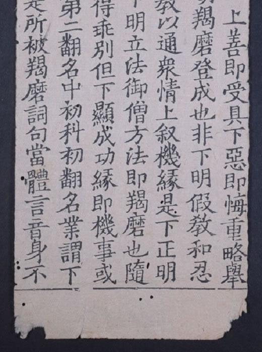 宋版経断簡� 1紙7行 中国 宋代 古版経 唐本 仏教 宋元版 和本 古文書