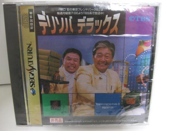 サターン デリソバデラックス(非売品)(未開封)