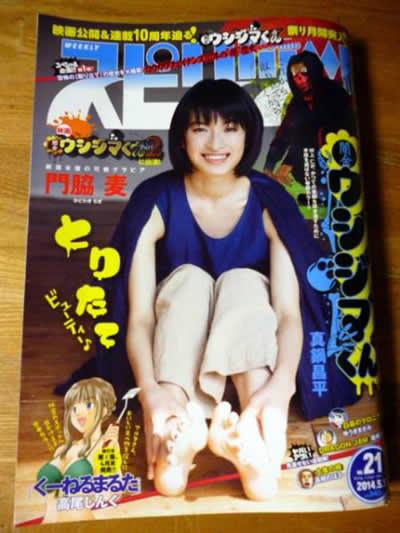 ビッグコミックスピリッツ2014年21号 美味しんぼ 福島の真実b