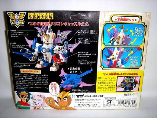 RPG伝説ヘポイ ファンタGギア 12 超進化 ハイパー ドラゴンキャッスル セガ (SEGA 元祖SDガンダム 魔神英雄伝ワタル