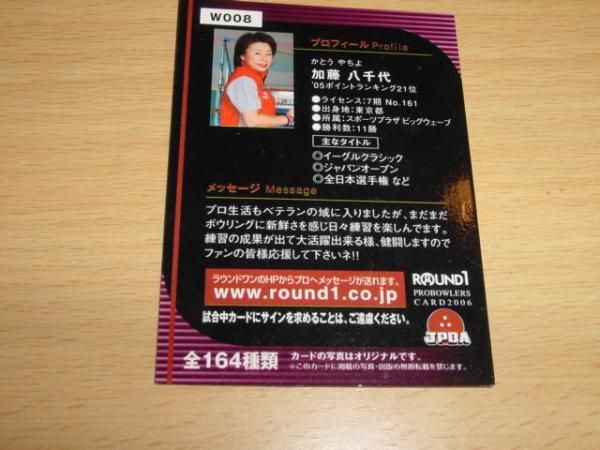 ラウンド1 オリジナル・プロボーラーズ・カード(加藤八千代)