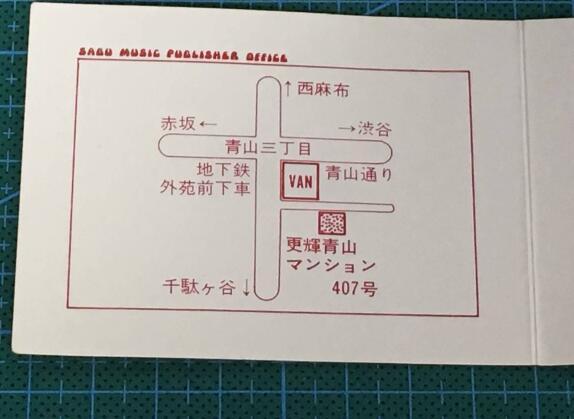 初期 小田和正 オフコース会員証+古いチケット未使用 鈴木康博