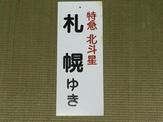 改札口板 特急北斗星 札幌ゆき 国鉄鉄道JR