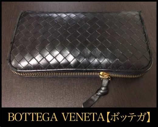 いわく付き?使う人みんなが出世するボッテガヴェネタの長財布