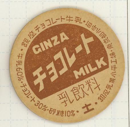 【50年前牛乳キャップ】GINZAチョコレート/未使用