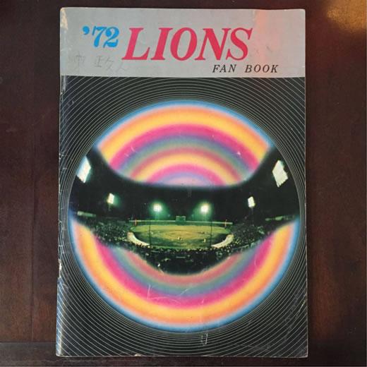 1972年 西鉄ライオンズ ファンブック '72 LIONS FAN BOOK