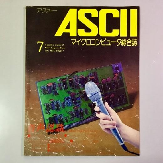 アスキー出版『月刊アスキー1977年7月号』(創刊号) ASCII,BASIC,S-100BUS,スピーチラボ,シンセサイザ,カンザスシティ (昭和52年)